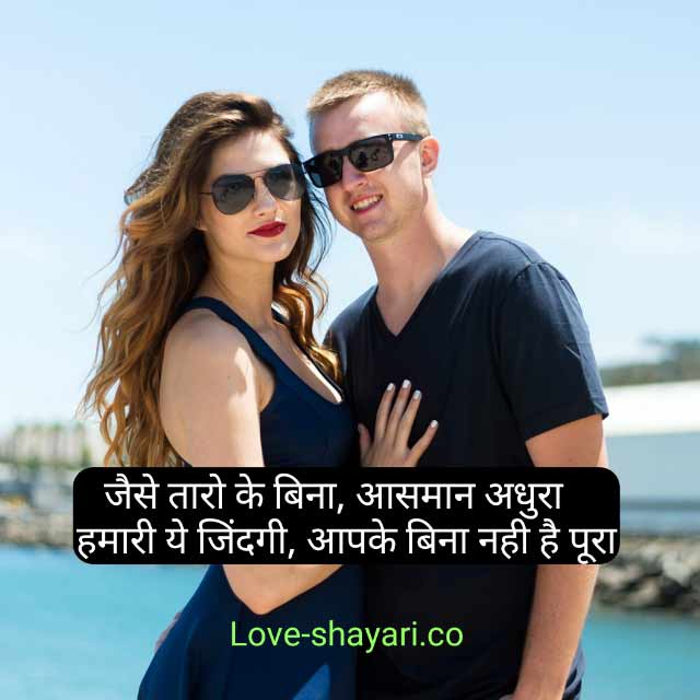 romantic shayari for boyfriend