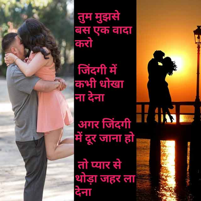 LOVE--SHAYARI