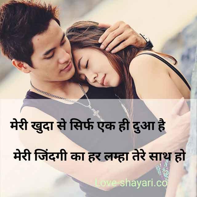 love-shayari for girlfriend
