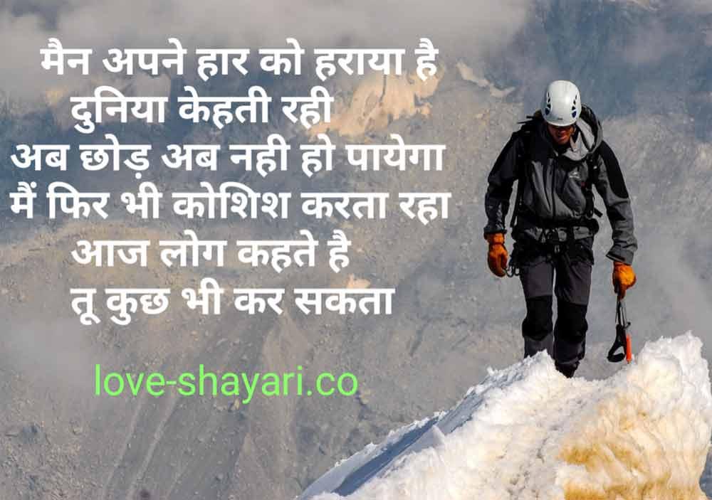 Motivational shayari in hindi