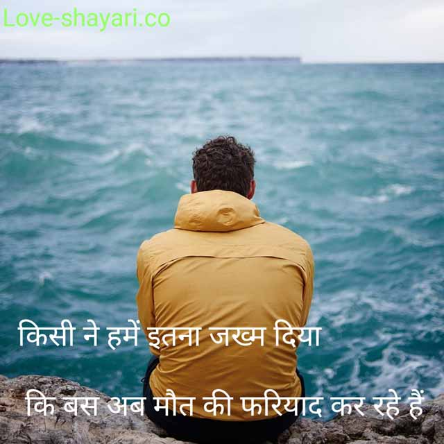 Sad shayari for gf
