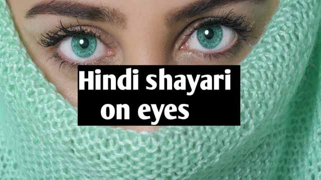 shayari on eyes