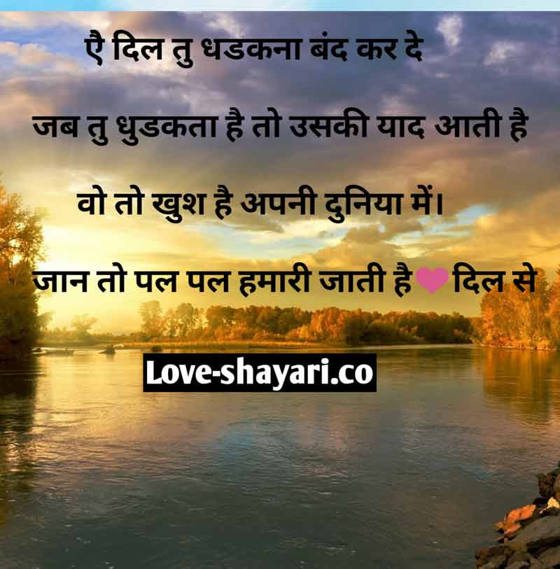 dard shayari with image