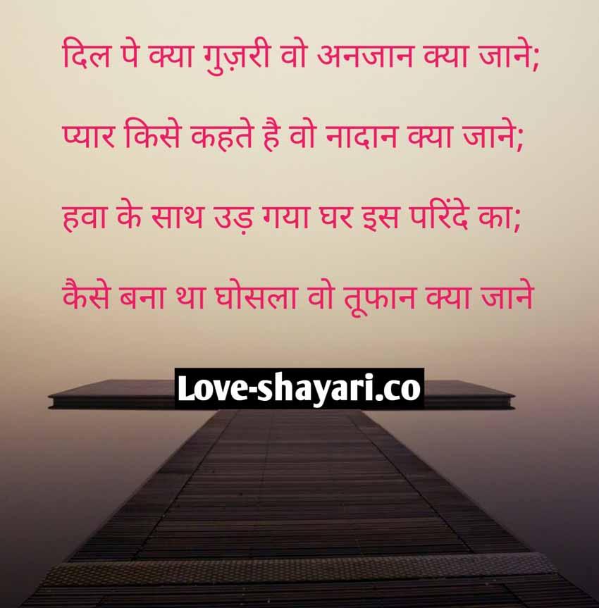shayari dard bhari