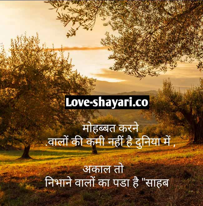 dard shayari photo