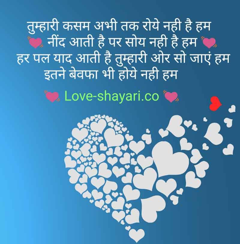 breakup shayari for girlfriend in hindi