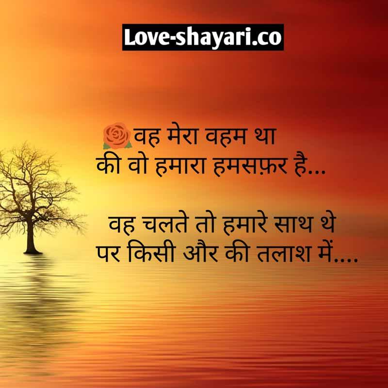 dhoka shayari with images