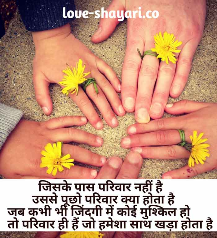 hindi shayari for family