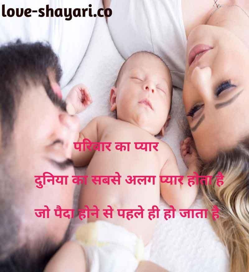 family shayari