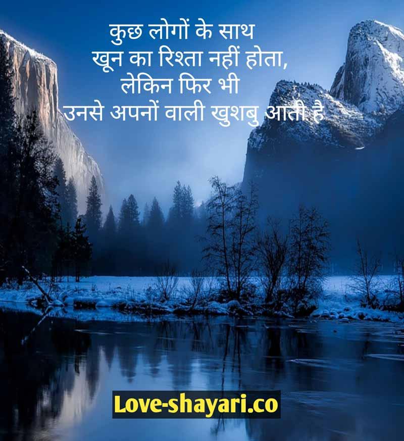 Shayari of life