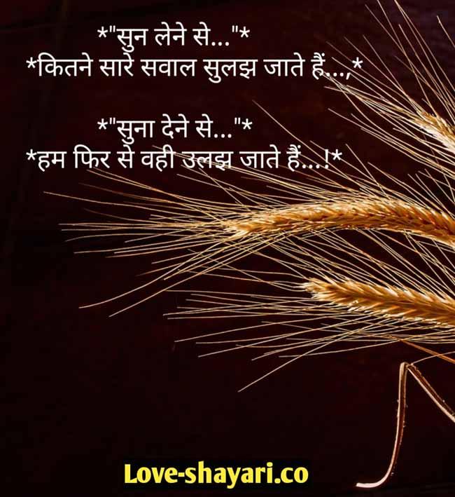 best deep shayari