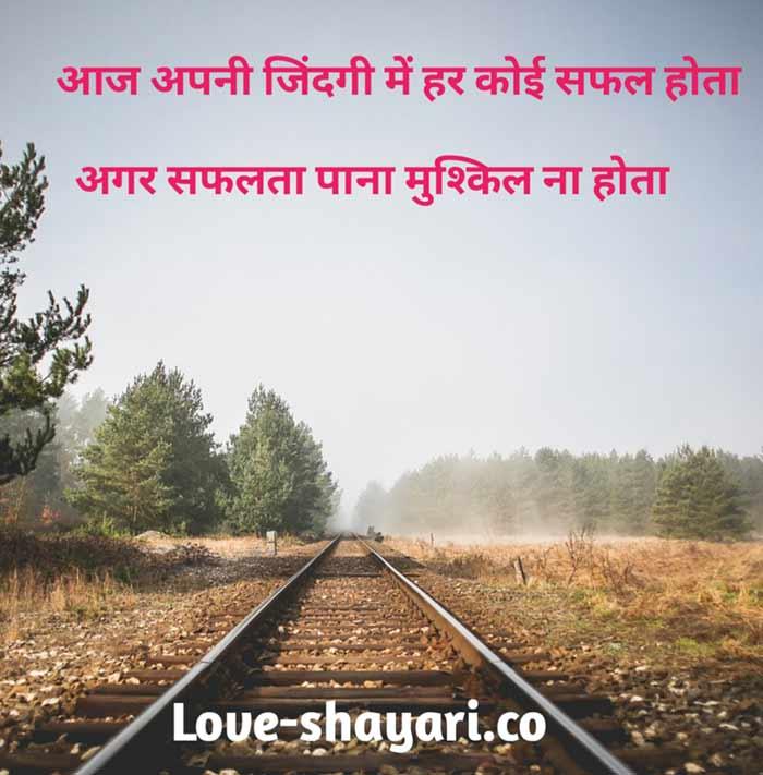 shayari for students in hindi