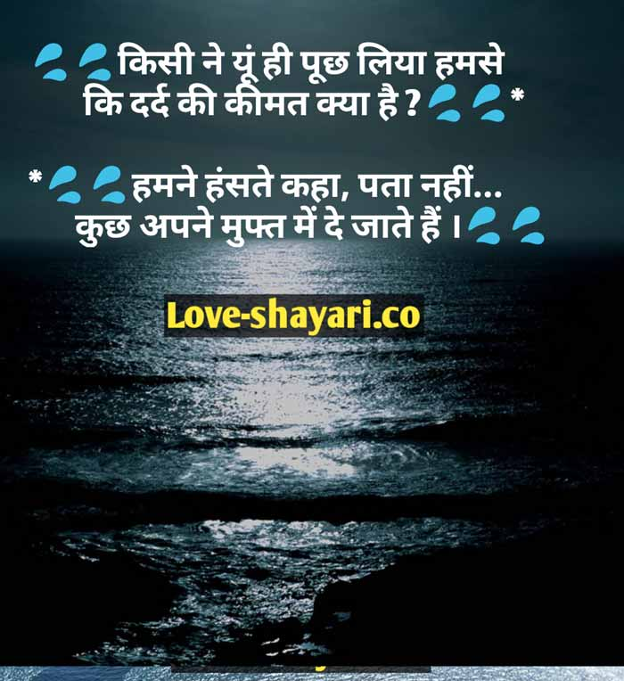 judai hindi shayari