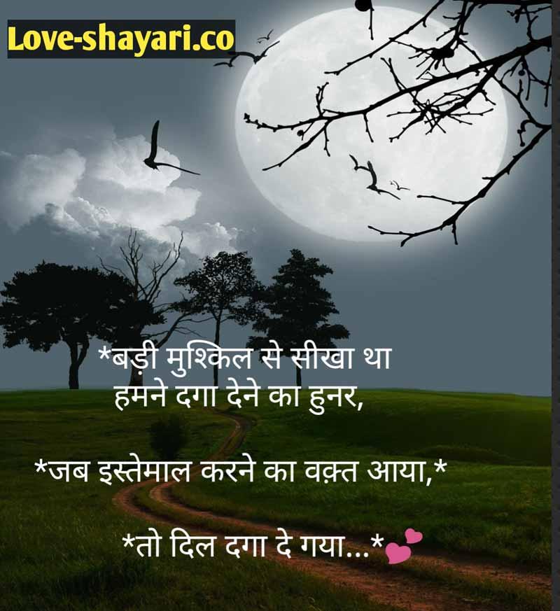 bhula dene wali shayari