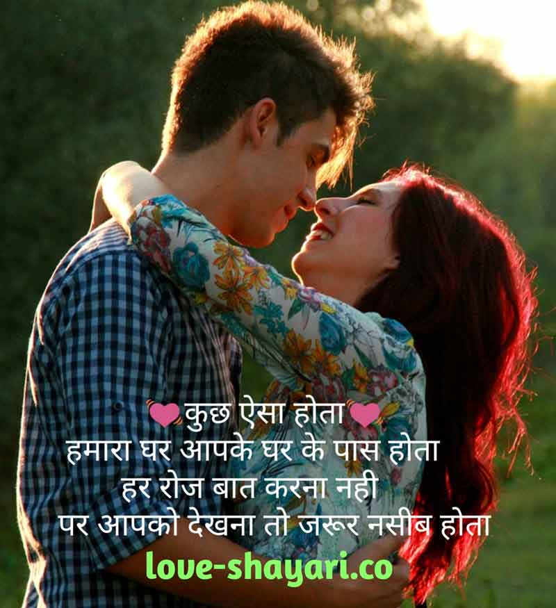 shayari on love