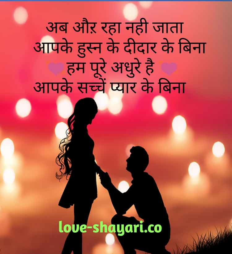 shayari for love