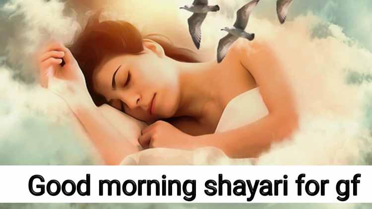 Good morning shayari for girlfriend