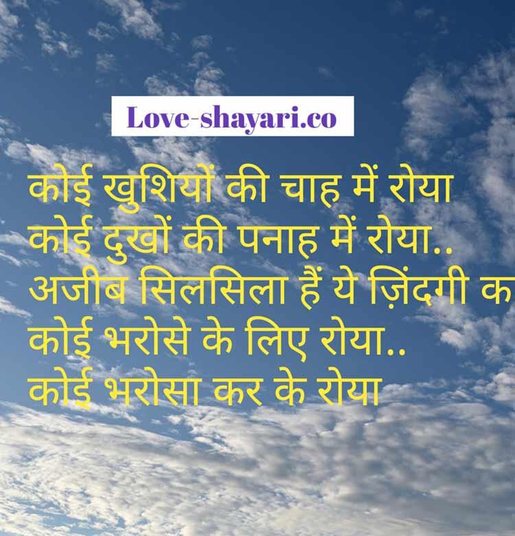 hindi zindagi shayari