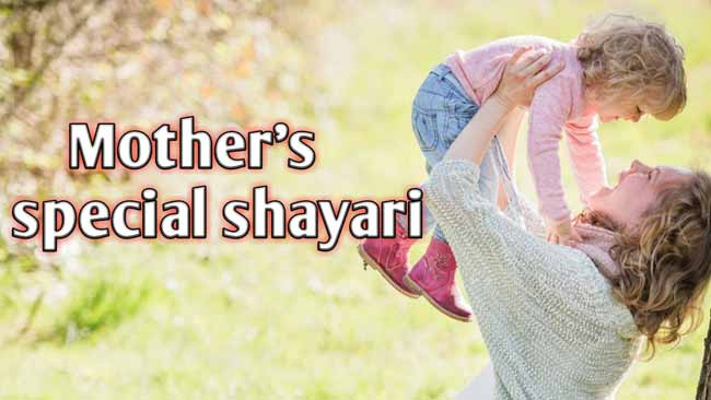 shayari on mother in english