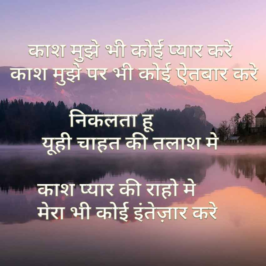 sad status for bf in hindi