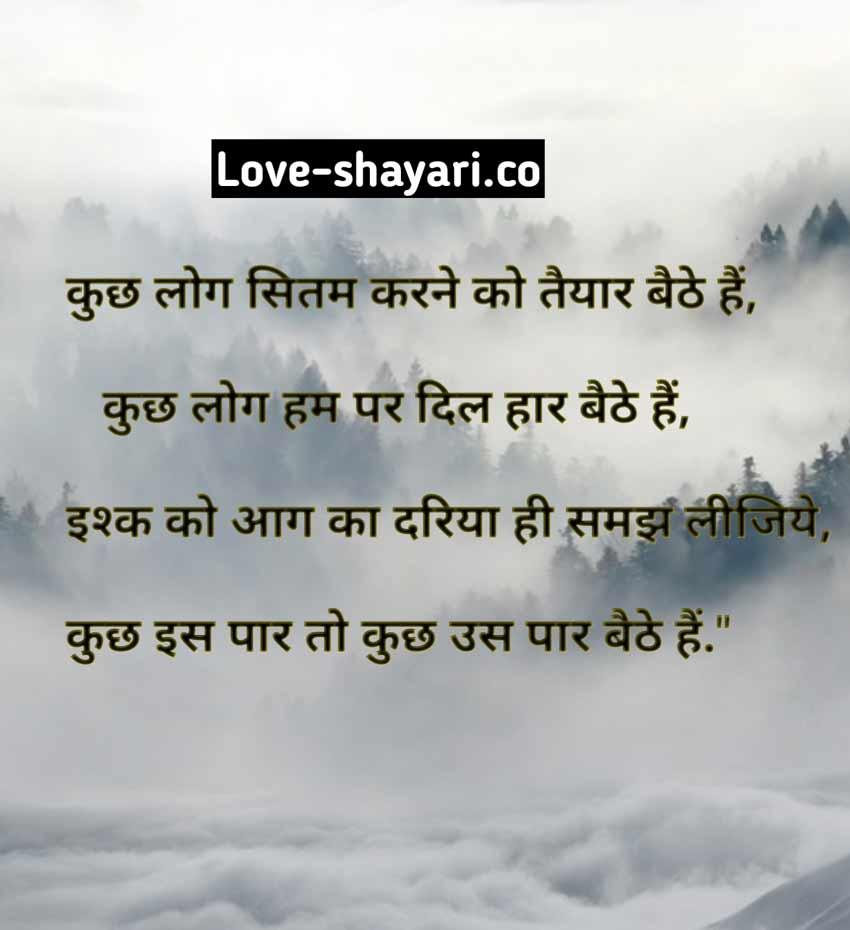 breakup shayari