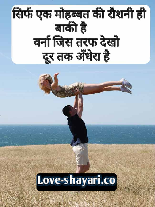 love shayari download