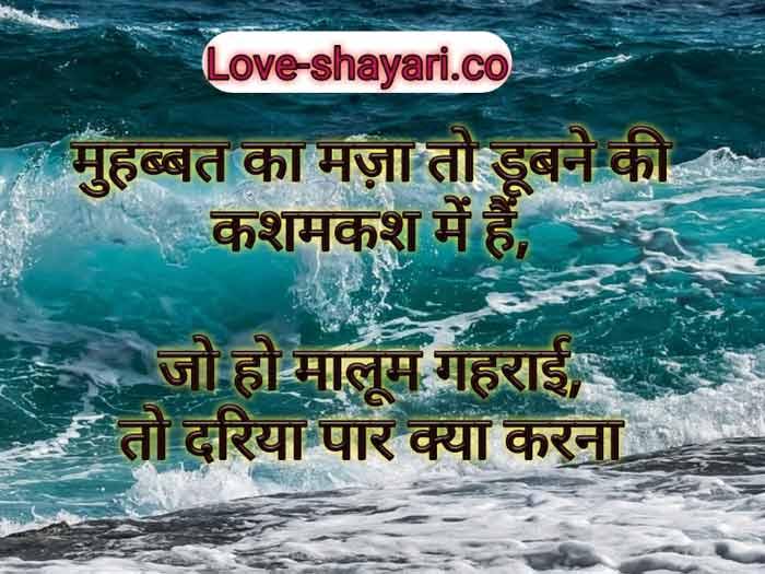 pani wala shayari