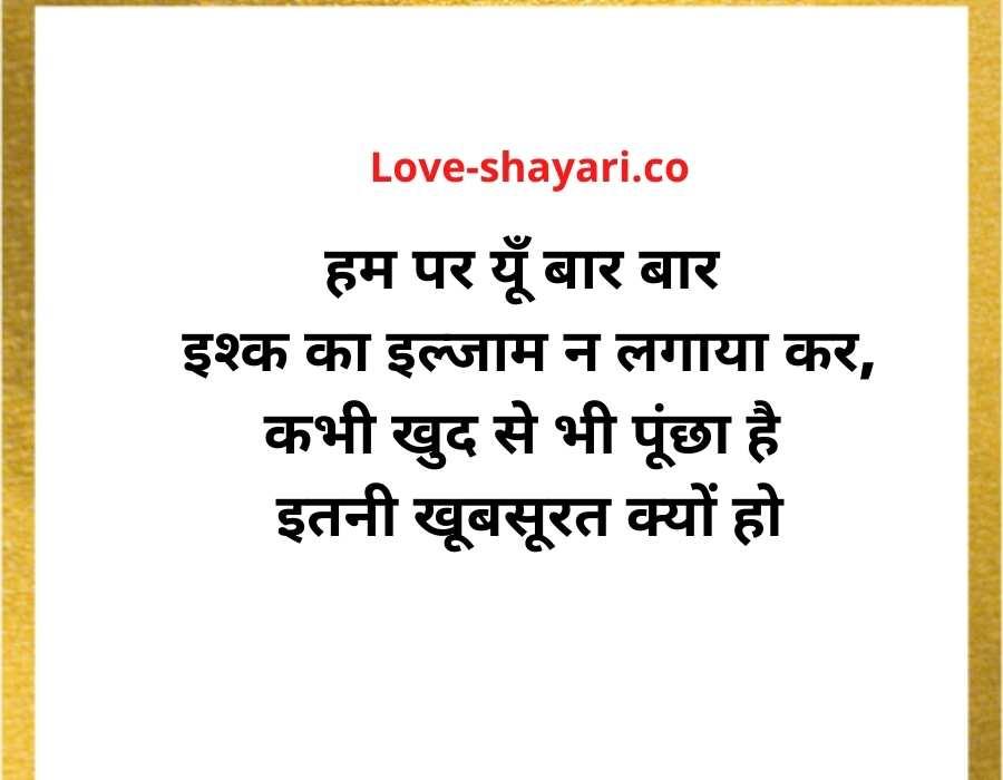 हिंदी शायरी प्यार पर