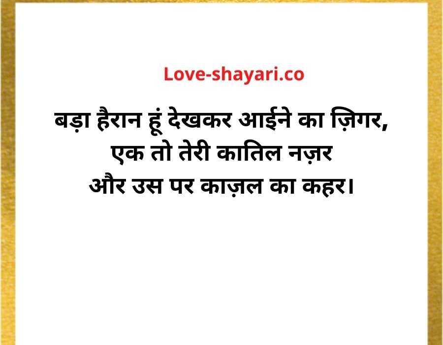 pyar ki shayari hindi mai
