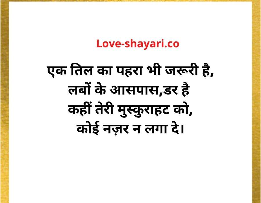 pyar shayari in hindi