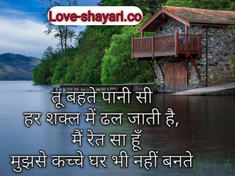 water shayari