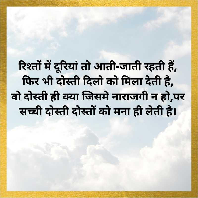 lovely shayari image
