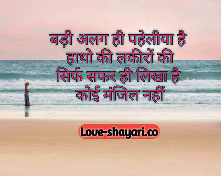 anmol vachan shayari in hindi