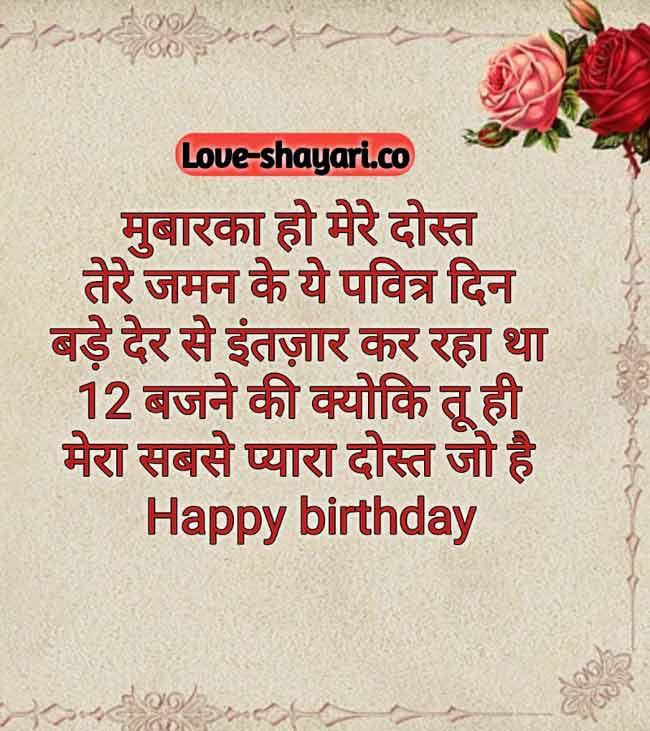 birthday wishes shayari