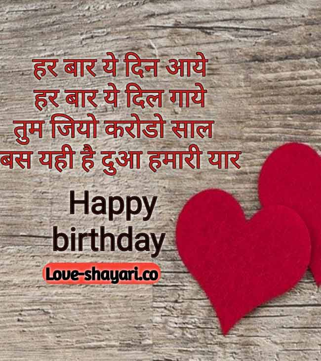 150 Happy Birthday Shayari Wishes In Hindi
