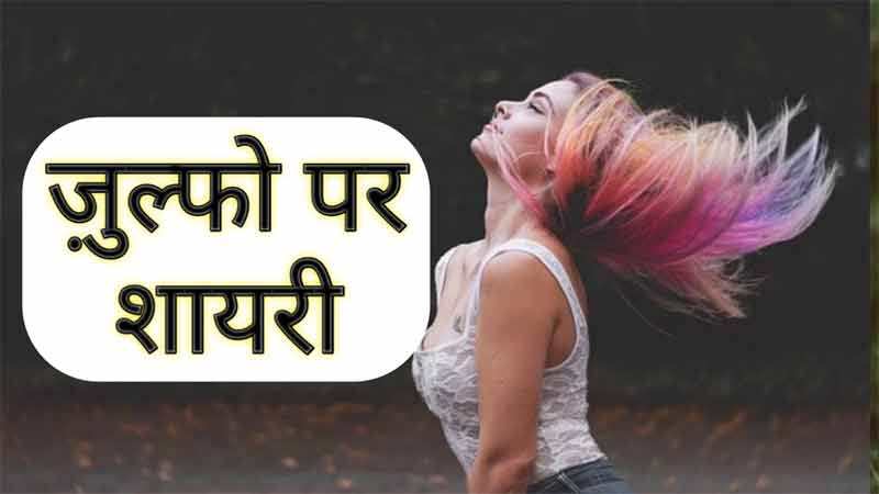 Shayari on hair