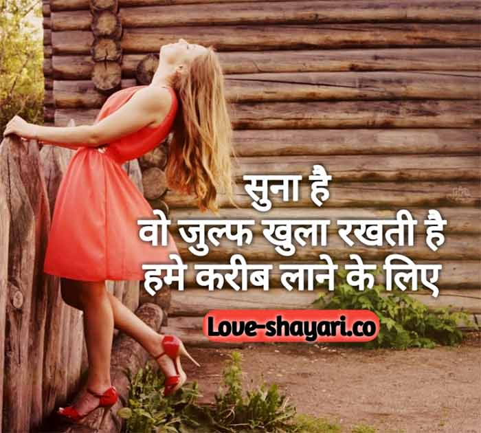 hair shayari