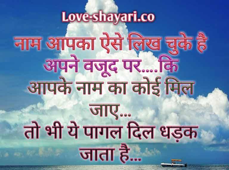 saccha pyar ki shayari