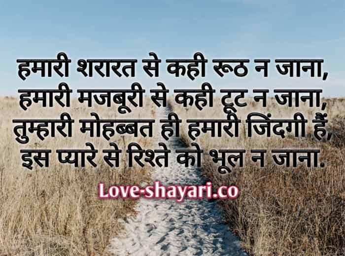 Saccha pyar shayari