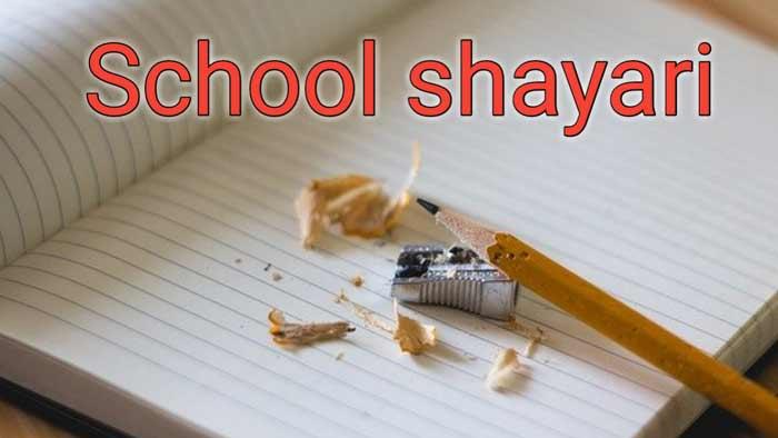 school shayari