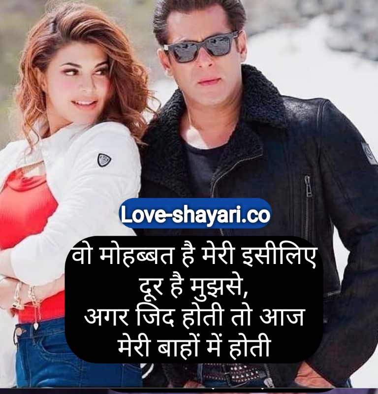 salman khan shayari photos