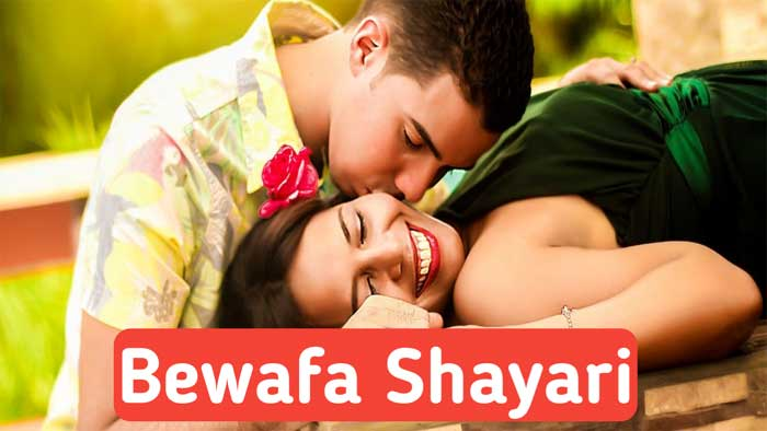 Bewafa shayari in english