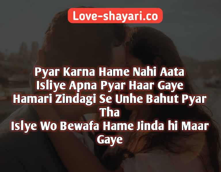 bewafa shayari in english language