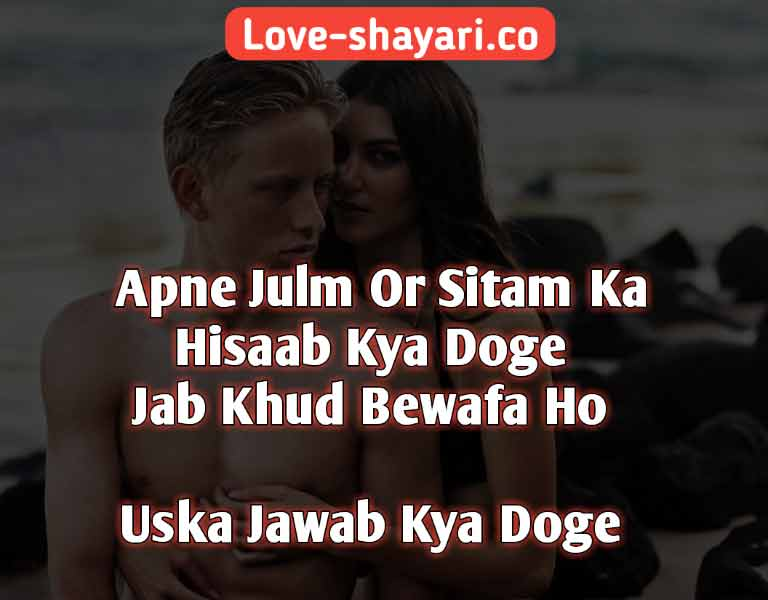 bewafa shayari in english for boyfriend
