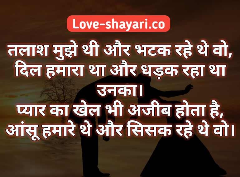talash shayari