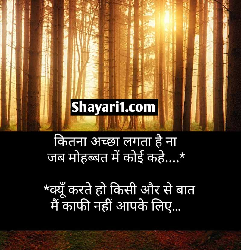 shayari hd photo