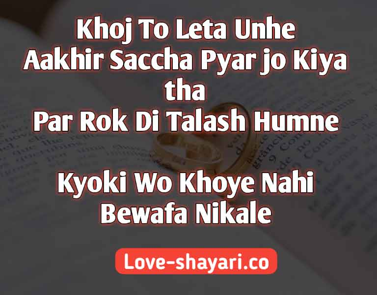 Hurt Shayari in english