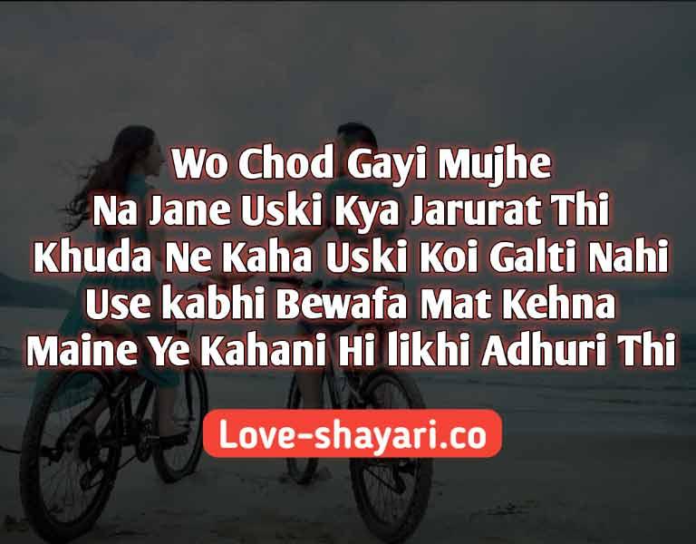Sad Shayari in English