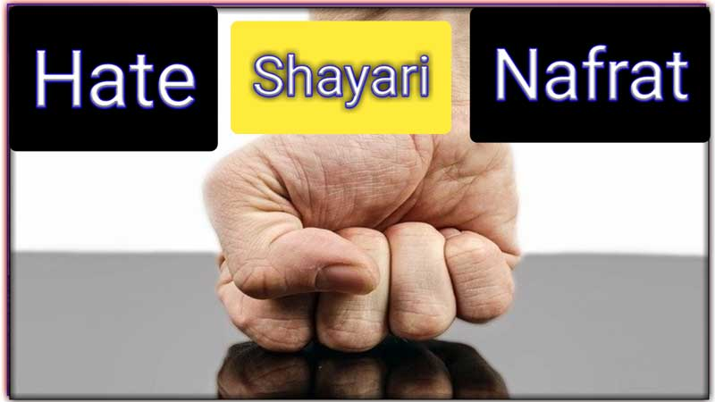 Nafrat shayari