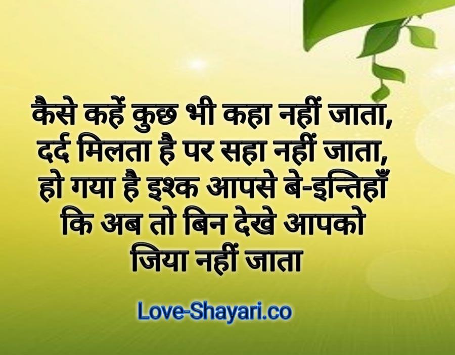 Shayari Image Hd